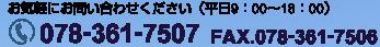 078-361-7507