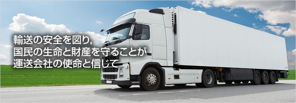 輸送の安全を図り, 国民の生命と財産を守ることが 運送会社の使命と信じて