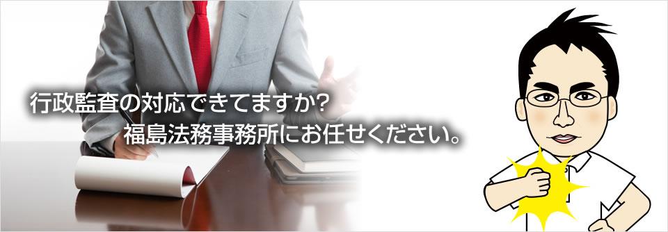 行政監査の対応できてますか?福島法務事務所にお任せください。